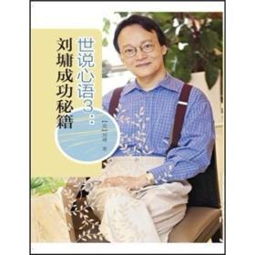 世说心语3:刘墉成功秘籍