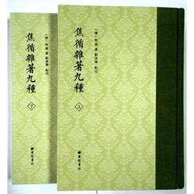 焦循杂著九种(套装共2册)