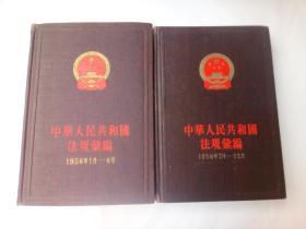 中华人民共和国法规汇编 1956年1月-12月