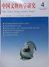中国文物科学研究 2017年12月总第48期