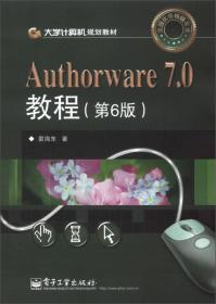 正版二手正版Authorware教程第六6版电子工业出版社9787121191008袁海东有笔记