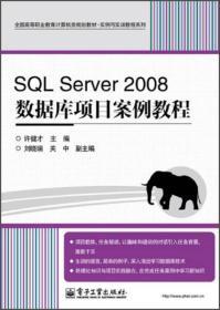 SQL SERVER 2008數據庫項目案例教程