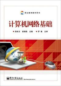 计算机网络基础/薛良玉/中职教材
