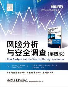 风险分析与安全调查 第四版