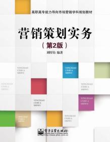 营销策划实务(第2版)