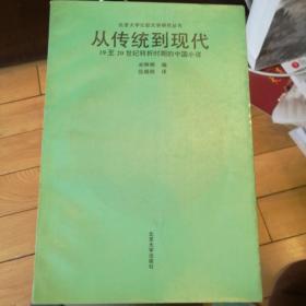 从传统到现代 ——19至20世纪转折时期的中国小说