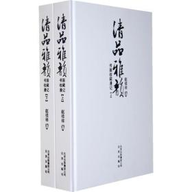清品雅韵—书画收藏漫记(上下册)