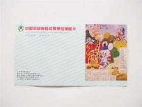 年历卡  1997年中国平安保险公司贺岁保险卡