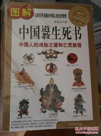 图解中国道教生死书【中国人的成仙之道和亡灵旅程】