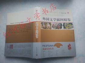 典藏名著丛书--外国文学插图精鉴(16开,精装本)