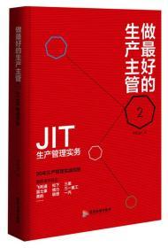 做最好的生产主管 2 JIT生产管理实务