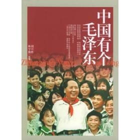 中国有个毛泽东(少年版)
