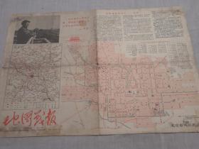 文革小报:地图战报1967年第三期地图出版社革命委员会