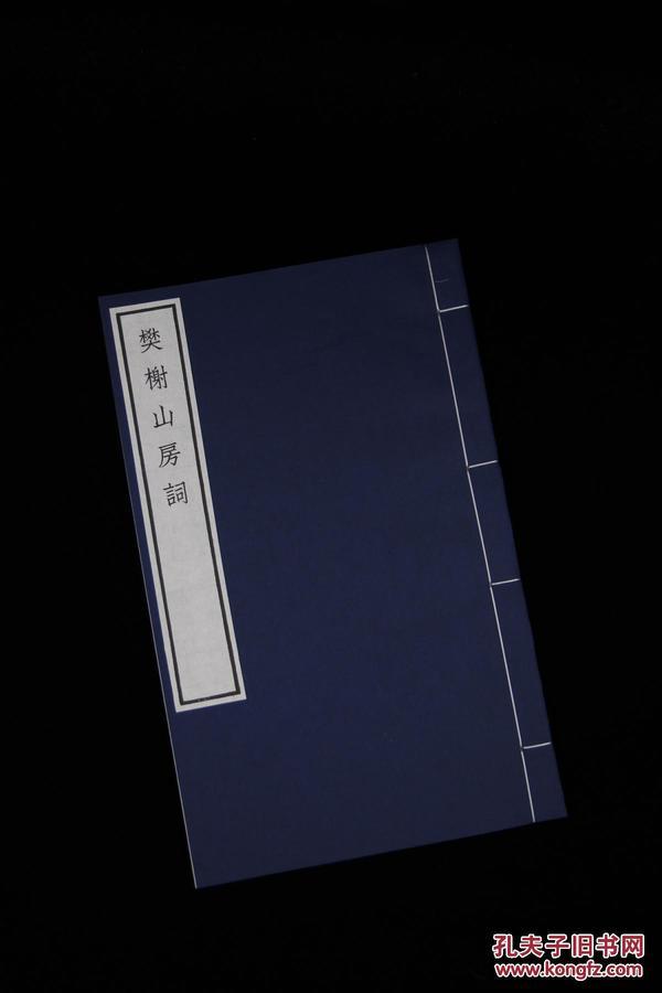 《樊榭山房词》 厉鹗 四部丛刊