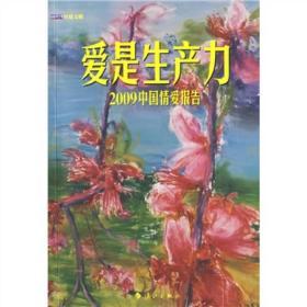 爱是生产力:2009中国情爱报告