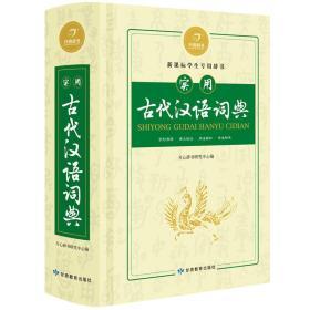 开心辞书:实用古代汉语词典  古汉语常用字字典
