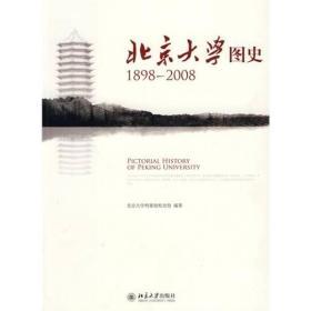 9787301167076-xg-北京大学图史(1898—2008)