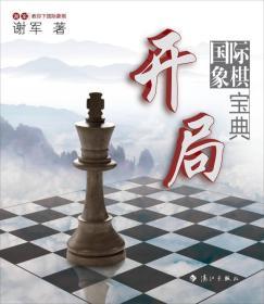 谢军教你下国际象棋系列:国际象棋开局宝典