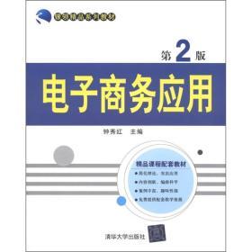 银领精品系列教材:电子商务应用(第2版)