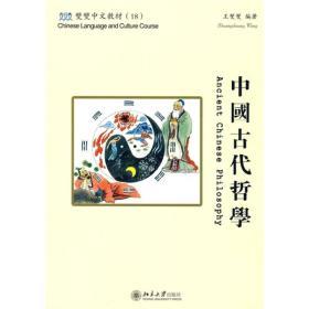双双中文教材(18)—中国古代哲学(含课本、练习册和CD-ROM一张)繁体版