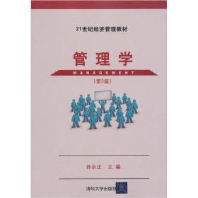 21世纪经济管理教材:管理学(第3版)