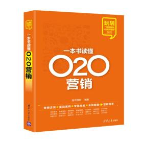 """玩转""""电商营销+互联网金融""""系列:一本书读懂O2O营销"""