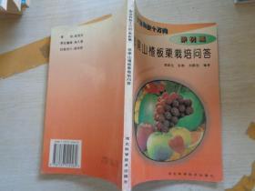 苹果山楂板栗栽培问答