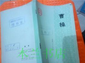 曹操 安徽人民出版社 1974年一版一印 32开平装