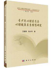 教育心理学研究丛书·心理健康教育书系:青少年心理素质与心理健康关系模型研究