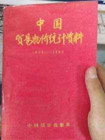 中国贸易物价统计资料1952-1983