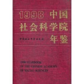 1998中国社会科学学院年鉴