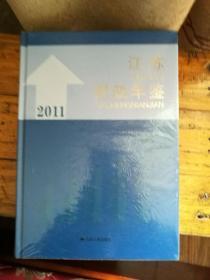 2011江苏财政年鉴