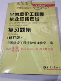 2004全国造价工程师执业资格考试复习题集(修订版) 中国建设工程造价管理协会编 天津大学出版社 16开平装