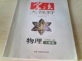 学法大视野(物理人教版九年级上册)【带答案】