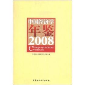 中国经济学年鉴(2008)