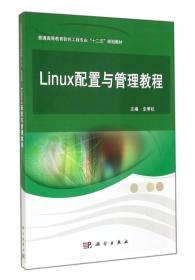 """Linux配置與管理教程/普通高等教育軟件工程專業""""十二五""""規劃教材"""