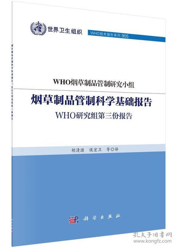 WHO技术报告系列:烟草制品管制科学基础报告: WHO研究组第三份报告