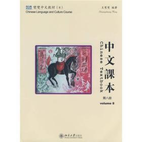 双双中文教材(8)—中文课本(第八册)(含课本、练习册和CD-ROM一张)(繁体版)