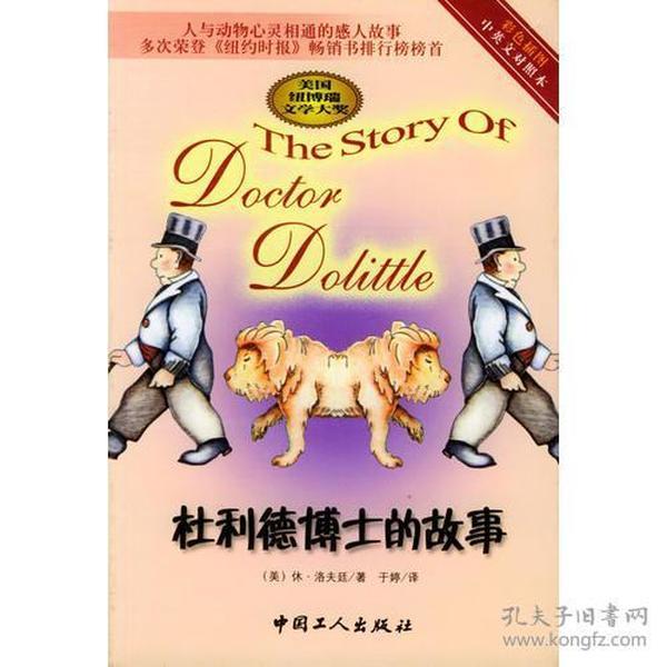 杜利德博士的故事