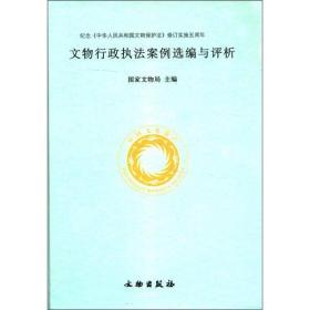 文物行政执法案例选编与评析