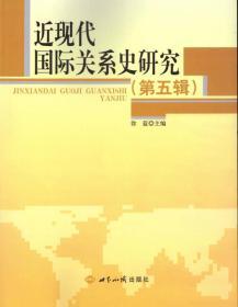 近现代国际关系史研究(第五辑)