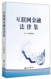 互联网金融法律集