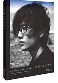 海上灵光 许嵩 安徽美术出版社 9787539833545