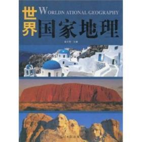 世界国家地理