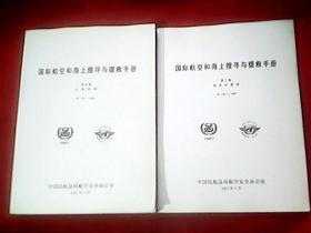 国际航空和海上搜寻与救援手册(第1卷、第2卷)