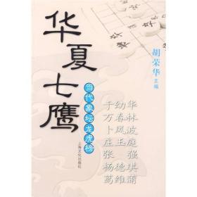 华夏七鹰(当代象坛龙虎榜)