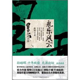 永乐风云(第3卷):大政兴邦