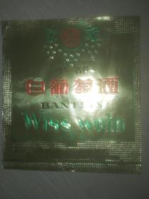 【酒标】白葡萄酒(半甜)