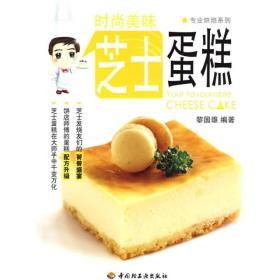 专业烘焙系列:时尚美味芝士蛋糕