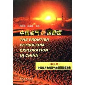 中国油气新区勘探:中国南方海相油气地质及勘探前景(第5卷)